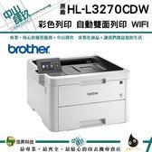 Brother HL-L3270CDW 無線網路雙面彩色雷射印表機