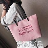 女包大包包新款日韓版時尚潮托特包簡約百搭休閒手提包單肩包 雲雨尚品