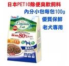 ◆MIX米克斯◆日本PETIO 2020 全犬種用-7歲以上老犬專用 除便臭軟飼料1000g