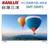 【台灣三洋 SANLUX】50吋 4K2K LED背光液晶顯示器 液晶電視附視訊盒 SMT-50MF1 ※加贈基本桌裝