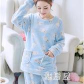 睡衣 冬季珊瑚絨睡衣女長袖冬保暖加厚加絨甜美可愛法蘭絨家居服套裝 LN3505 【雅居屋】