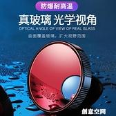 廣角倒車鏡汽車后視鏡小圓鏡盲區鏡子360度小車反光鏡盲點輔助鏡 創意新品