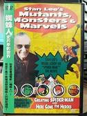 挖寶二手片-0B02-356-正版DVD-電影【蜘蛛人 史丹李的世界】-創造蜘蛛人的過程(直購價)