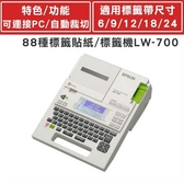 EPSON LW-700 可攜式標籤機【加碼送 國際牌 3號鹼性電池 10顆】