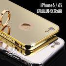 【飛兒】極致奢華!iPhone 6/6S 鏡面邊框後蓋 手機殼 保護殼 後殼 手機套 保護套 防偷窺 完整保護 i6