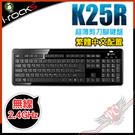 [ PC PARTY ] 艾芮克 i-rocks K25R 2.4GHz無線 剪刀腳 超薄鍵盤
