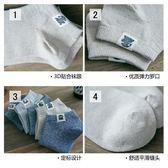 襪子男短襪夏季低筒淺口隱形船襪男士棉襪