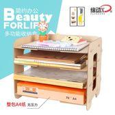 文件架資料架創意DIY辦公桌面收納盒木質A4紙整理櫃BG19   igo可然精品鞋櫃