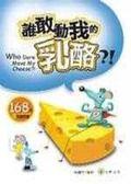 (二手書)誰敢動我的乳酪?!