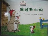 【書寶二手書T7/少年童書_WFF】笨驢和小狗精裝版_伊索寓言原, 余治瑩改寫