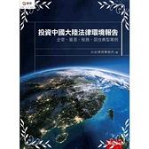 投資中國大陸法律環境報告(企管.貿易.稅務.居住典型案例)