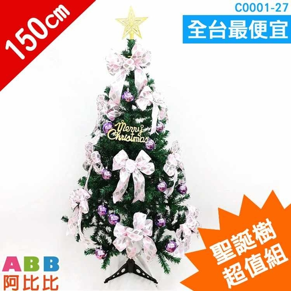 C0001-27_聖誕樹_5尺_超值組#聖誕派對佈置氣球窗貼壁貼彩條拉旗掛飾吊飾