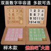 數字華容道益智玩具成人智力滑動拼圖  露露日記