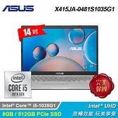 【ASUS 華碩】X415JA-0481S1035G1 14吋筆電 冰柱銀