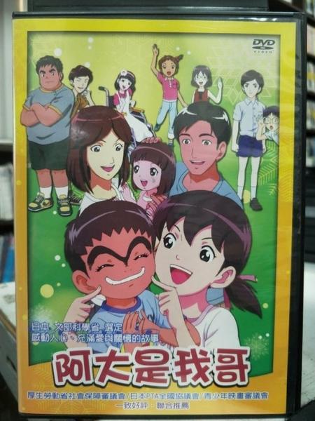 挖寶二手片-Y32-081-正版DVD-動畫【阿大是我哥】-國日語發音