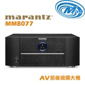 《麥士音響》 marantz馬蘭士 AV前後級擴大機 MM8077