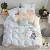 床上四件套水洗棉春秋被套學生宿舍夏季床單人三件套【白嶼家居】