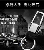 男士腰式 個性簡約鏈掛件創意汽車鑰匙扣LY498『愛尚生活館』