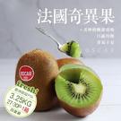 【屏聚美食】法國奧斯卡奇異果(3.25KG/約27-30顆/箱)_免運