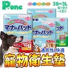 📣此商品48小時內快速出貨🚀》P.ONE》舒適吸收快寵物衛生墊(男女通用)-3S~3L(限宅配)