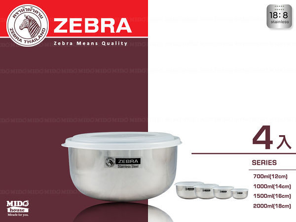 ZEBRA『斑馬牌184106高型附蓋調理碗組』4入《Mstore》