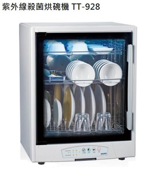 【名象】紫外線三層烘碗機 TT-928《刷卡分期+免運》