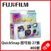 FUJIFILM  QuickSnap  即可拍  27張 拋棄式即可拍傻瓜相機  即可拍 傻瓜相機 傳統膠捲  一次性
