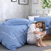 返真-優雅藍兩用被床包四件組 雙人尺寸