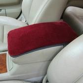 汽車內飾用品中央扶手箱墊通用型冬季毛絨防滑墊羊毛短毛不掉毛  魔法鞋櫃