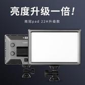 攝影道具 南冠LED攝像燈婚慶攝影燈小型單反相機外拍燈拍照補光燈 星河光年DF