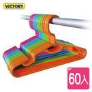 【VICTORY】繽紛多功能兒童衣架(60入) #1226001
