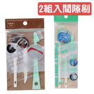 食器間隙刷具組+瓶栓間隙刷具組 (2組入)