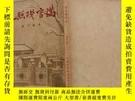 二手書博民逛書店罕見滿宮殘照記(內有照片)Y9322 秦翰才 中國科學圖書儀器公司 出版1937