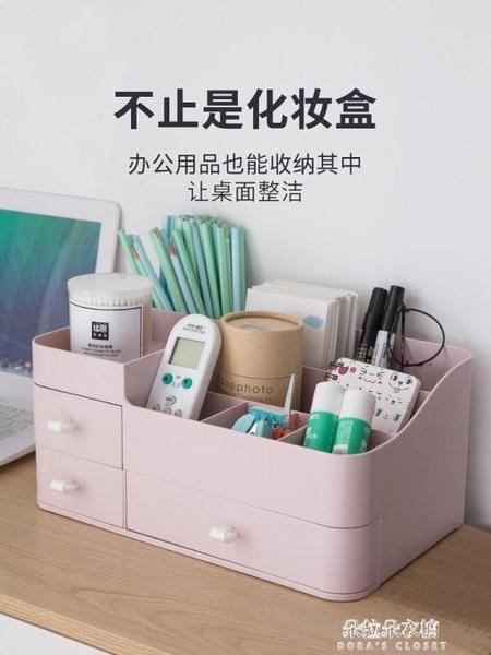 收納盒 家用抽屜式化妝品收納盒大號桌面梳妝臺置物架 朵拉朵衣櫥