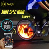 Balight 風光輪Super 單車兩軸LED酷炫燈組 (黑色)【迪特軍】