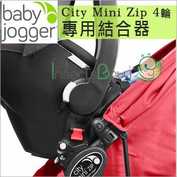 蟲寶寶【美國babyjogger】 city mini zip 系列推車 -專用結合器(小款)《現+預》