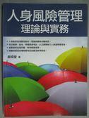 【書寶二手書T2/大學商學_YKD】人身風險管理:理論與實務_鄭燦堂