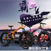 幽馬折疊27變速越野沙灘雪地車4.0超寬大輪胎山地自行車男女式學生單車    圖拉斯3C百貨