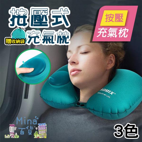 [7-11限今日299免運]ROMIX 升級版 RH34正版 手壓式充氣枕 贈收納袋 按壓式✿mina百貨✿【F0237】