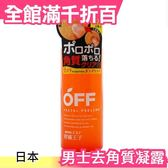 日本 柑橘王子 男士去角質凝露 200ml 老廢角質再見 皮脂髒污 清潔肌 好感度上升【小福部屋】
