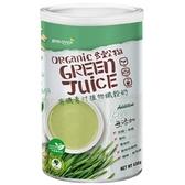 (買1送1) 歐特 有機青汁植物纖穀奶 430g/罐