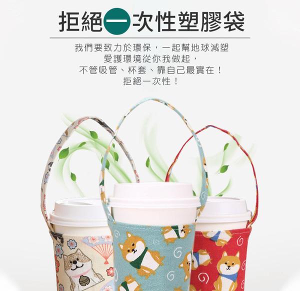 【04776】 棉麻可愛超Q柴犬杯套 飲料杯套 環保提袋 飲料袋 環保袋 提帶 收納 杯套