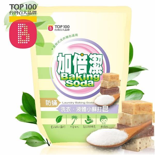 加倍潔 洗衣液體小蘇打皂(防蟎配方) 補充包 1800gm (購潮8)