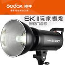 神牛 GODOX SK400II 玩家棚燈 400瓦 /110V 內建2.4G無線電接收器 SK400 II 【公司貨】400W