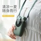 掛腰風扇電池充電寶桌面便攜USB迷你隨身掛脖散熱機靜音旅游運動快速出貨