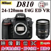 《映像數位》Nikon D810 機身 + 24-120mm f/4G 變焦鏡組【全新中文平輸】【套餐全配】***