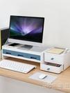 臺式電腦增高架子顯示器屏幕底座筆記本辦公室桌面收納盒置物支架 WD 小時光生活館