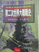 【書寶二手書T1/歷史_HJI】第二次世界大戰戰史(三)_鈕先鍾, 李德哈特