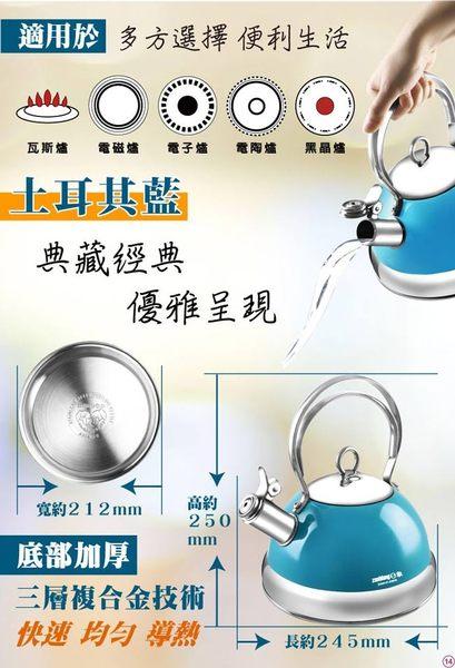 ★日象★2.5L典藏304不鏽鋼鳴笛壺 ZONK-01-25SPB