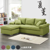 【IKHOUSE】夏堇-L型超柔軟沙發-貴妃可左右對調-坐墊波浪設計-絲棉填充超柔軟舒適-免運費